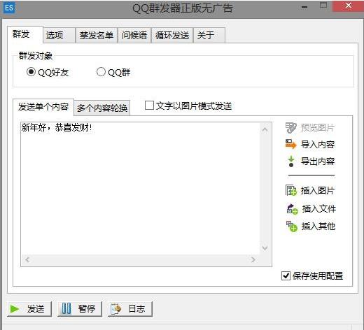 QQ正版无广告群发器1.29.2