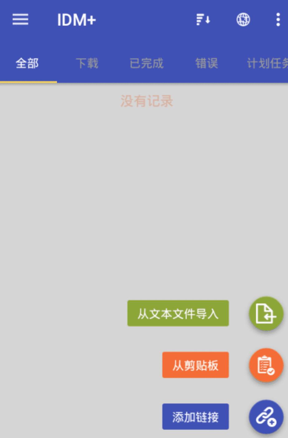 IDM+下载神器v9.8.2直装_中文破解版