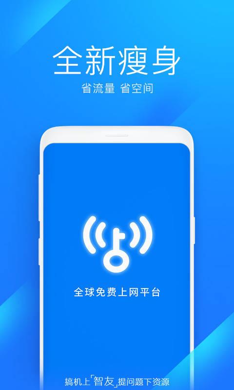 Wifi万能钥匙 v6.0.33极速版★秒蹭网/秒连接★