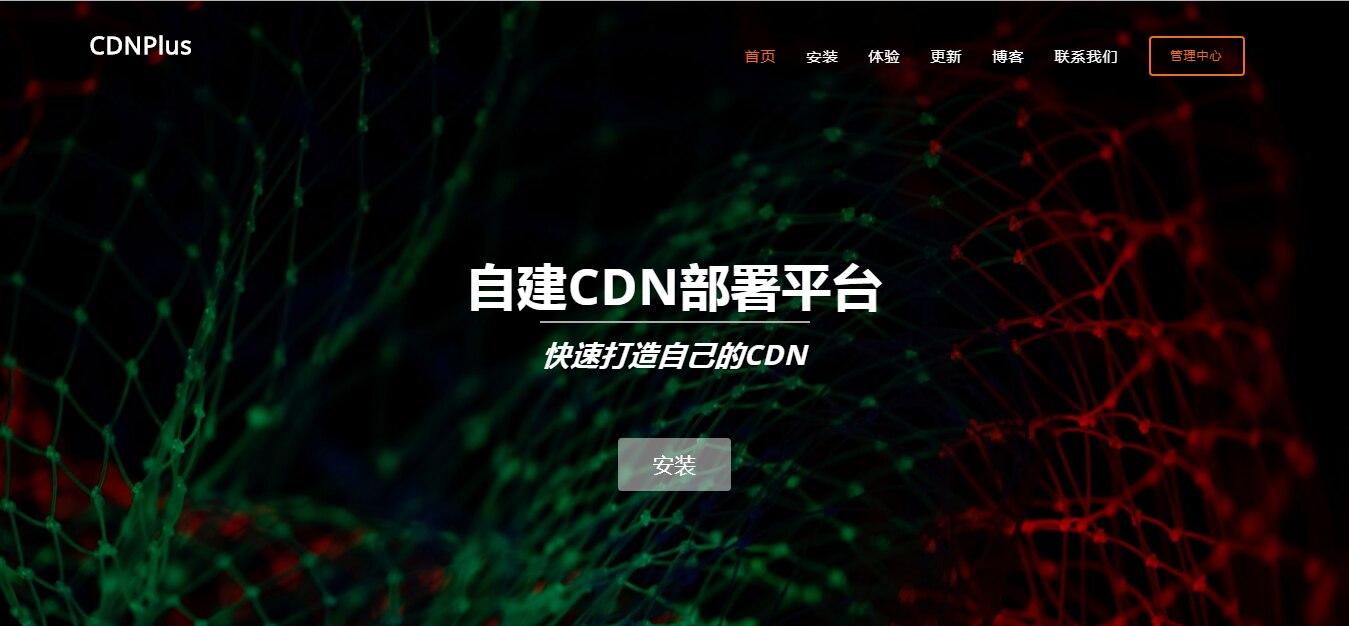 老系统CDNPlus自建CDN教程